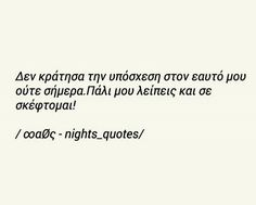I Still Miss You, Night Quotes, Greek Quotes, Greeks, Some Words, Posts, Mood, Art, Art Background