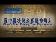 [Mcdonald's Killing] World Anecdote: China's Court Publicly Tried Psycho...