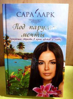 "Book in Russian - ""Sailing dreams"". Romance. New Zealand Saga # 3"