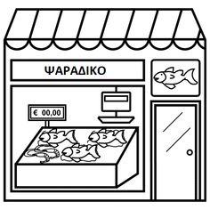mikapanteleon-PawakomastoNhpiagwgeio Paper Doll House, Paper Dolls, Hospital Cartoon, Social Behavior, House Quilts, My Community, Montessori Materials, My Town, Teaching Math