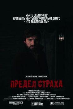 «Падение Сезон 1 Серия 1» — 2016