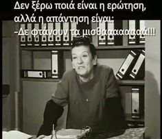 Tv Quotes, Wise Quotes, Movie Quotes, Poetry Quotes, Greek Memes, Funny Greek Quotes, English Jokes, Clever Quotes, Sarcasm Humor