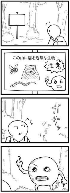 危険な生物