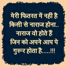 Inspiring Quotes in Hindi - Good Thoughts with Images Hindi Quotes On Life, Motivational Quotes In Hindi, Inspirational Quotes Pictures, Positive Quotes, Life Quotes, Qoutes, Desi Quotes, Girly Quotes, Friendship Quotes