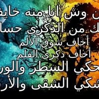 لو تدرين وش أنا منه خايف By Nadi El Jarah On Soundcloud Arabic Calligraphy Calligraphy