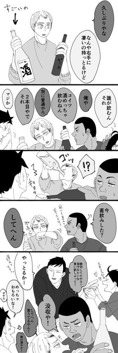 Haikyuu Anime, Manga, Day Care, Manga Anime, Manga Comics, Manga Art