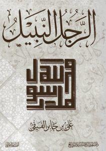 تحميل كتاب الرجل النبيل للكاتب على بن جابر الفيفى Pdf مجانا English Book Arabic Books Online Bookstore