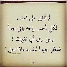 نعم Poetry Quotes, Words Quotes, Life Quotes, Sayings, Beautiful Arabic Words, Arabic Love Quotes, Vie Motivation, Perfection Quotes, Magic Words