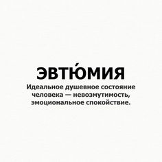 Письмо «18 пинов, на которые стоит взглянуть» — Pinterest — Яндекс.Почта The Words, Weird Words, Cool Words, Intelligent Words, Aesthetic Words, Smart Quotes, Truth Of Life, Some Quotes, Word Of The Day