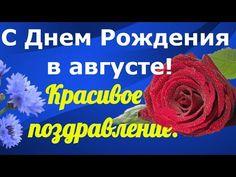 (28) День Рождения в августе. Красивое поздравление с днем рождения - YouTube