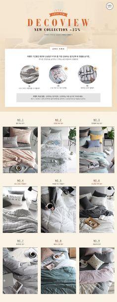 데코뷰 NEW COLLECTION ~25% + 코멘트 이벤트 - 이벤트 :: 천삼백케이 Web Design, Page Design, Graphic Design, Event Page, Type Setting, Good Sleep, Wedding Website, Event Design, Muse