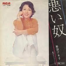 和田アキ子 - Google 検索