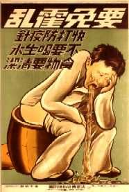 Chinese health poster, 1930's. Preventing cholera.