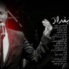 شعر الشاعر الكبير فاروق جودة وغناء القيصر