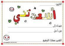 شهادات شكر للأطفال بشكل جديد ومميز منتدى النرجس Math Activities Preschool Preschool Learning Activities Ramadan Activities
