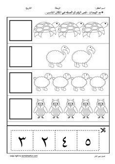 ورقة عمل عد الوحدات   #رياضيات # أرقام # واجب Kids Math Worksheets, Alphabet Worksheets, Alphabet Activities, Preschool Activities, Learn Arabic Alphabet, Alphabet For Kids, Letter Recognition Kindergarten, Arabic Handwriting, Arabic Verbs