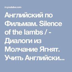 Английский по Фильмам. Silence of the lambs / - Диалоги из Молчание Ягнят. Учить Английский - YouTube