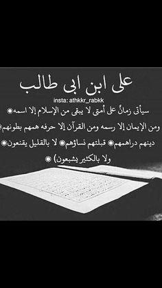 يا علي Islamic Quotes, Islamic Phrases, Arabic Love Quotes, Muslim Quotes, Arabic Words, Islam Beliefs, Islamic Teachings, Wisdom Quotes, Words Quotes