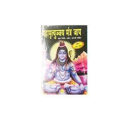 #MahamrityjayMantraJapp Mahamaya Publications Online www.mahamayapublications.com Cont.98152-61575