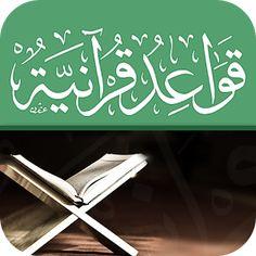 S: قواعد قرآنية :القاعدة الخامسة: (وَقَدْ خَابَ مَنِ ...