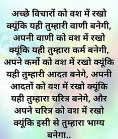 Morning Prayer Quotes, Hindi Good Morning Quotes, Motivational Picture Quotes, Inspirational Quotes Pictures, Good Thoughts Quotes, Good Life Quotes, Strong Quotes, Quotes Positive, Gita Quotes