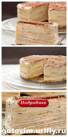 Easy Cake Recipes, Dessert Recipes, Ballerina Cakes, Russian Recipes, Sweet Cakes, Seafood Dishes, Tasty Dishes, Yummy Cakes, Bakery