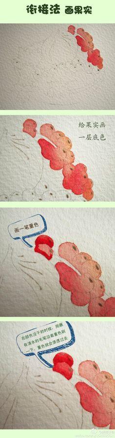 【绘画教程】#水彩手绘# 小小水彩教程一枚。教你如何用衔接法画果实。