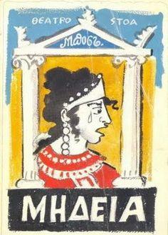 .:. Μποσταντζόγλου Χρύσανθος (Μπόστ) – Chrysanthos Bostantzoglou (Bost) [1918-1996] Learn Greek, Greek Paintings, Greek Music, Painter Artist, 10 Picture, Greek Art, Conceptual Art, Printmaking, Book Art