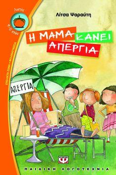 19+1 κορυφαία παιδικα βιβλια για τη μάνα, τη μητέρα, τη μανούλα, τη μαμά - Elniplex Raising Kids, Kindergarten, Parenting, Baseball Cards, Education, Learning, Children, Day, Books
