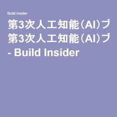 第3次人工知能(AI)ブームにおける機械学習、そろそろ入門しよう! - Build Insider