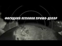 Производство фасадной лепнины в Краснодарском крае - YouTube