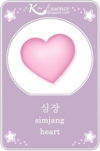 ☆ Heart Flashcard ☆ Hangul ~ 심장 ☆ Romanized Korean ~ simjang ☆ #vocabulary #illustration