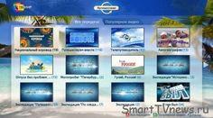 Официальный виджет Путешествия для Samsung Smart TV