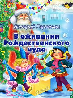 "Книга ""В ожидании рождественского чуда"" от автора Валерия Герланца http://animedia-company.cz/ebooks-catalog/books-for-children/v-ozhidanii-rozhdestvenskogo-chuda/"