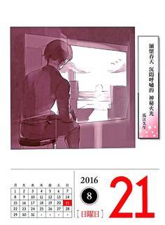 Kuki  /  Ishida Sui calendar