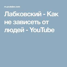 Лабковский - Как не зависеть от людей - YouTube