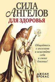 Джоан Брокас - Сила ангелов для здоровья
