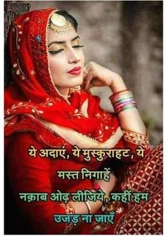 Heart Broken Love Quotes, Urdu Image, Desi Quotes, Indian Quotes, Heart Touching Shayari, Romantic Pictures, Good Morning Images, My Mood, In My Feelings