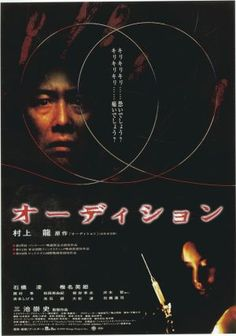 AUDITION (1999, Japan) This disturbing Japanese thriller follows Aoyama, a widower who decides to start dating again. Aided by a film-producer friend, Aoyama uses auditions for a fake production to function as a dating service. When Aoyama becomes intrigued by the withdrawn, gorgeous Asami, they begin a relationship. However, he begins to realize that Asami isn't as reserved as she appears to be, leading to gradually increased tension and a harrowing climax.
