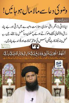 Islamic Books In Urdu, Islamic Quotes On Marriage, Islamic Phrases, Islamic Dua, Islamic Messages, Islamic Love Quotes, Religious Quotes, Words Hurt Quotes, Quran Quotes Love