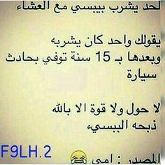 Arabic Funny, Arabic Jokes, Funny Arabic Quotes, Funy Memes, Stupid Funny Memes, Funny Stuff, Jokes Quotes, Life Quotes, English Jokes