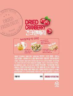 쿠팡은 로켓배송 Dried Fruit, Food Packaging, For Your Health, Package Design, Branding Design, Promotion, Strawberry, Layout, Snacks