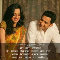 Marathi Couple Marathi Pinterest Wedding Quotes Quotes And