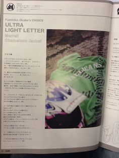 Magazine Topic  雑誌『GO OUT』記事