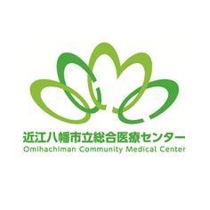 近江八幡市立総合医療センターのロゴ:【公募結果】近江八幡市立総合医療センター ロゴマークデザイン   ロゴストック
