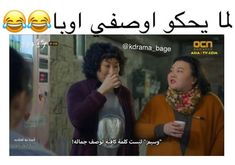 Arabic Funny, Funny Arabic Quotes, Jin Gif, Friend Anime, Korean Face, My Emotions, Kdrama, Quotations, Funny Pictures
