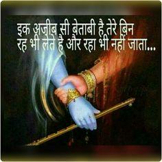 Sirf ek tera sath chahiye mujhe💚💛....ritu Radha Krishna Love Quotes, Radha Krishna Images, Krishna Art, Love Quotes In Hindi, Sad Love Quotes, Cute Crush Quotes, Geeta Quotes, Ayurveda Yoga, Heartbroken Quotes