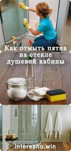 Outstanding how to remove tips are offered on our site. Clean House, Housekeeping, Cleaning Hacks, Life Hacks, How To Remove, Home And Garden, How To Plan, Crafty, Tips