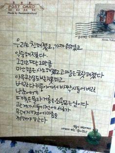 응답하라 1994 중에서너무 가슴에 와 닿는 말이다 [대전 캘리그라피]디자인 캘리응답하라 1994펜 캘리그라... Wise Quotes, Famous Quotes, Inspirational Quotes, Korean Handwriting, Bullet Journal Quotes, Typography, Lettering, Life Choices, Cool Words