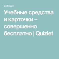 Учебные средства и карточки – совершенно бесплатно   Quizlet